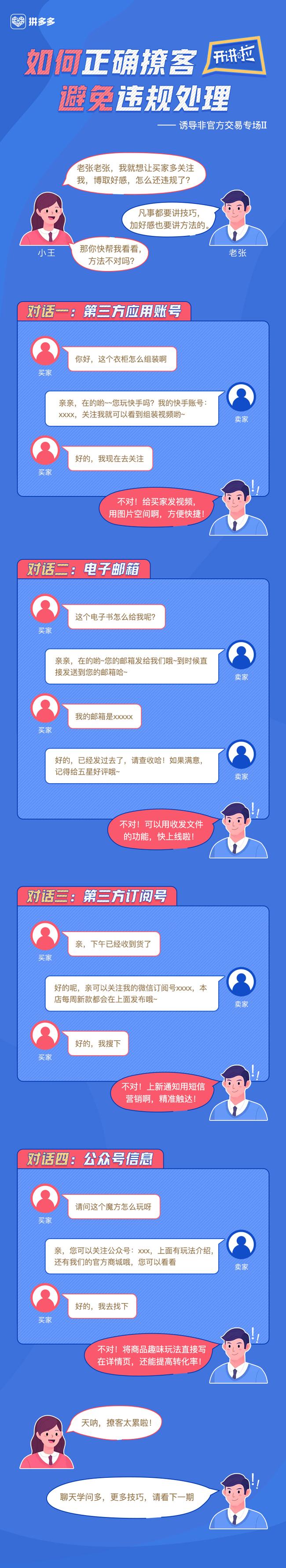 拼多多诱导非官方交易:正确撩客,避免违规处理(中)