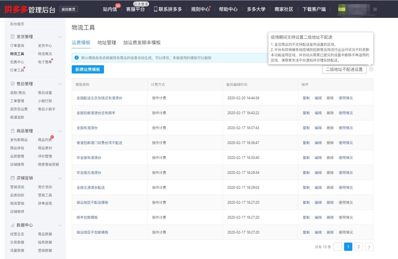 拼多多平台推出【二级地址不配送】功能