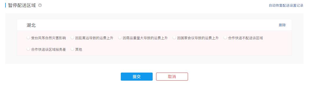 """拼多多【运费模板】不配送区域支持设置""""自动恢复配送""""啦!"""