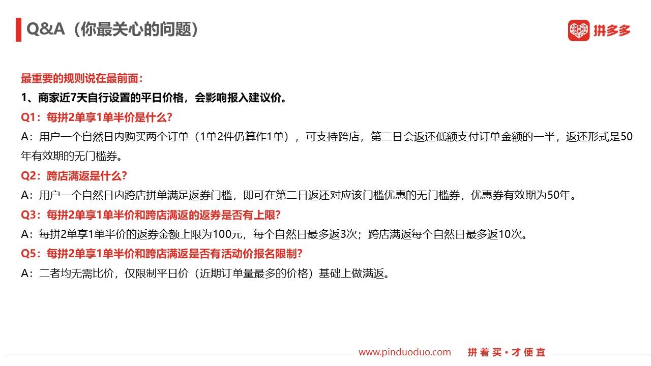 干货分享:报名拼多多七夕大促活动,享受亿级流量!